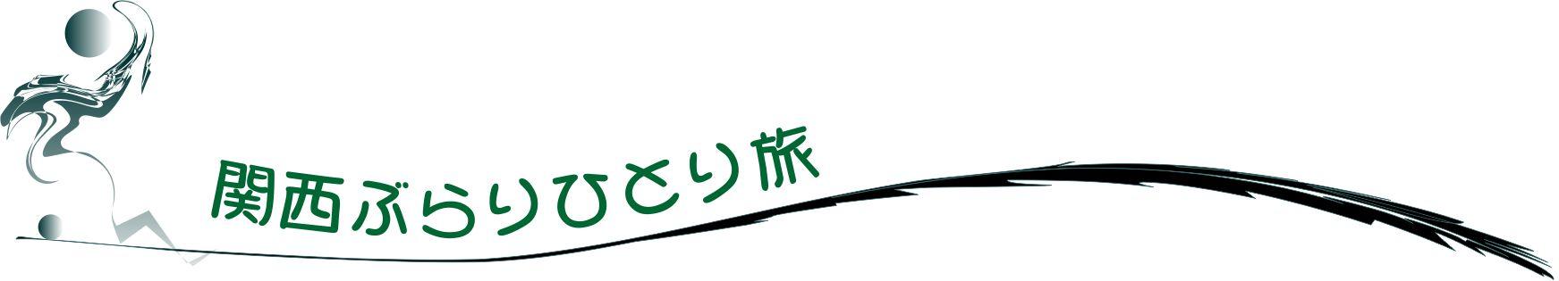 関西ぶらりひとり旅~関西の穴場スポットを紹介します~